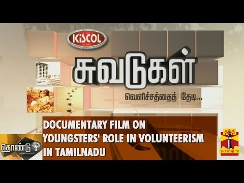 Suvadugal - A documentary film on youngsters' role in volunteerism in Tamil Nadu (24/08/2014)