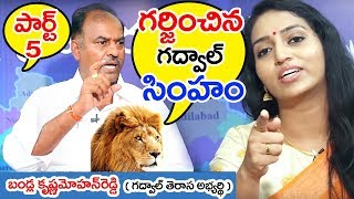 Bandla KrishnaMohan Reddy Special Interview |Interview Part 5| Gawal TRS | TTM