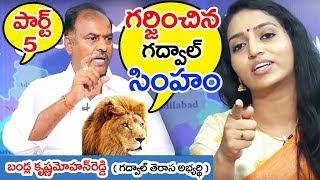 Bandla KrishnaMohan Reddy Special Interview |Interview Part 5| Gawal TRS | TTM
