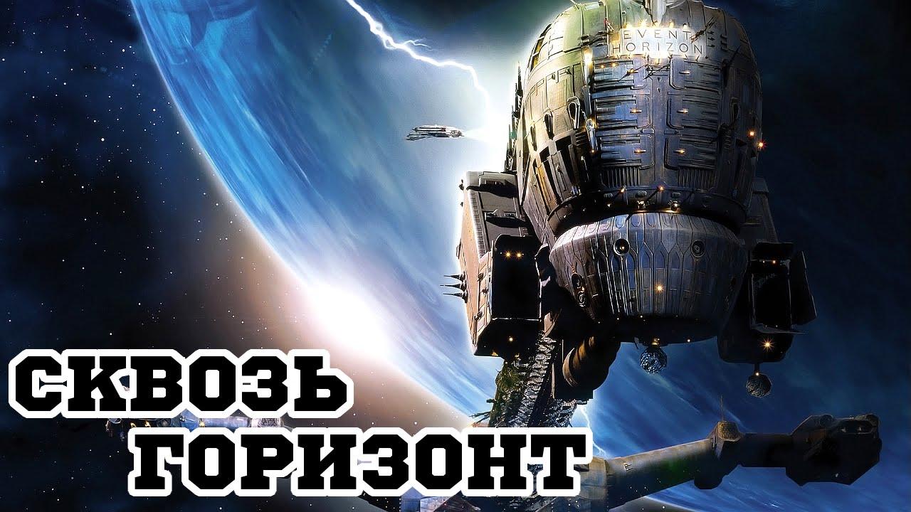 Смотреть фильм фантастику про космос и пришельцев 2018