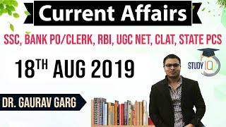 AUGUST 2019 Current Affairs in ENGLISH - 18 August 2019 - Daily Current Affairs for All Exams