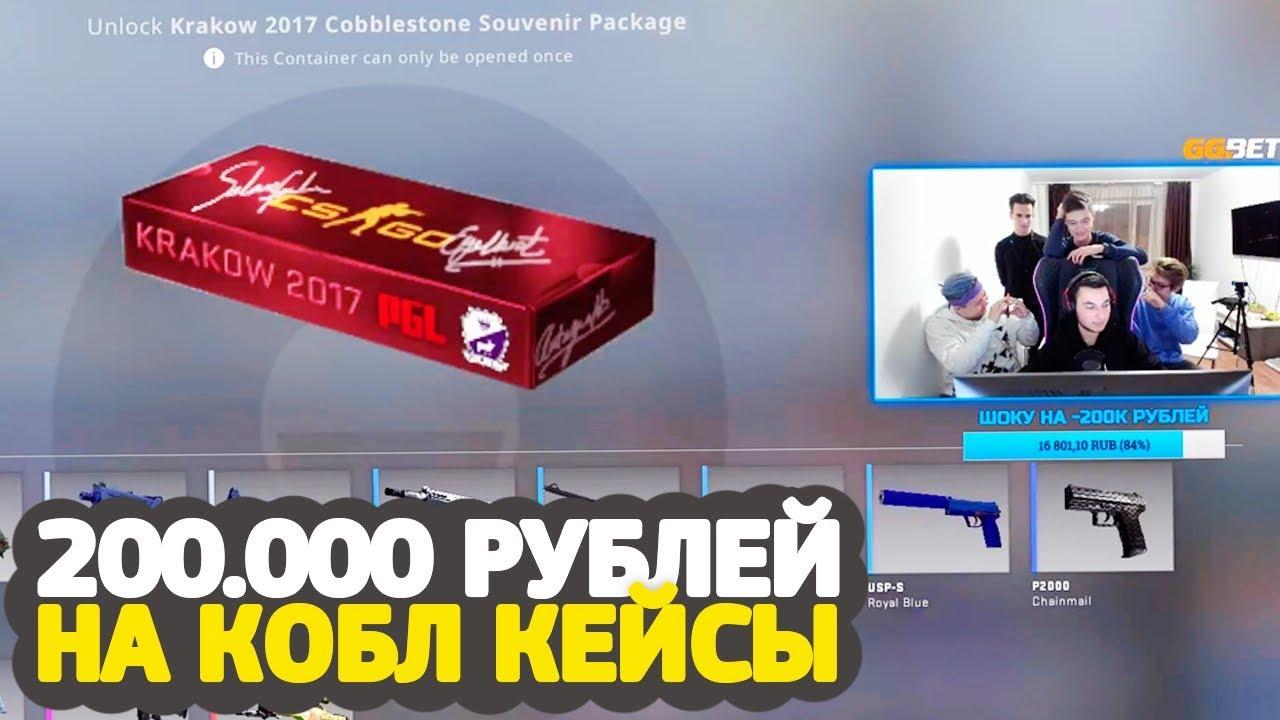 ПОТРАТИЛ 200.000 РУБЛЕЙ НА COBBLESTONE КЕЙСЫ В CS:GO