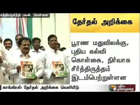Tamil Nadu polls: Details of Congress party's election manifesto
