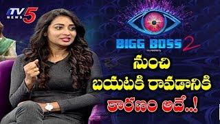 ఇంత త్వరగా బయటకి వస్తాననుకోలేదు : భాను | Bigg Boss 2 Contestant Bhanu Exclusive Interview | TV5