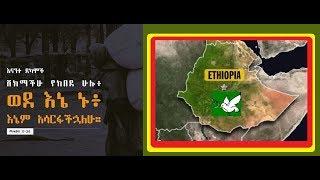 Ethiopan Ortodox Tewahido Mezmure Selam Lagerachin