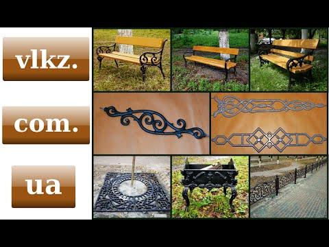 чугунные скамейки, столы, мангалы