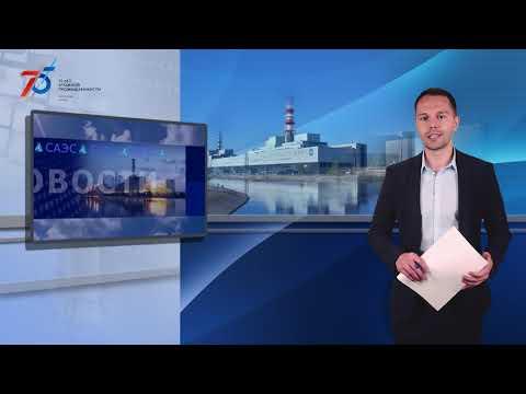 Новости САЭС от 26.05.2020