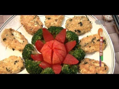 現代心素派-20140704 黃金豆腐、五彩鮮蔬 - 在地好美味 - 綿菓子手作坊