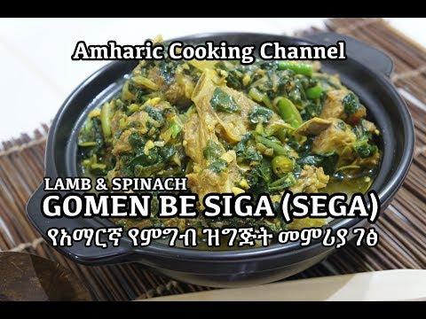Gomen Be Siga  Recipe - የአማርኛ የምግብ ዝግጅት መምሪያ ገፅ - Amharic