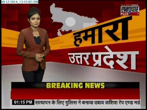 Samachar Plus: Humara Uttar Pradesh (09.12.2014)