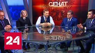 """""""Сенат"""": отношения России и США"""