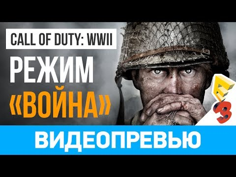 Превью игры Call of Duty: WWII (E3 2017)