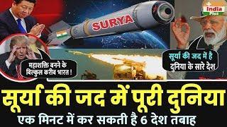 भारत में बन रही है एक ऐसी मिसाइल, जिसकी जद में है पूरी दुनिया | India Plus