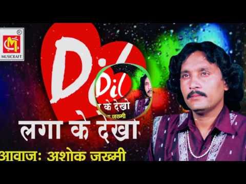 Dil Laga Ke Dekho  || 2017 New Hindi Song  ||  Best Qawwali || Ashok Zakhmi  ||