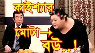 KAISHAR MOTA BOU  BANGLA FUNNY VIDEO  3 Idiots Fun