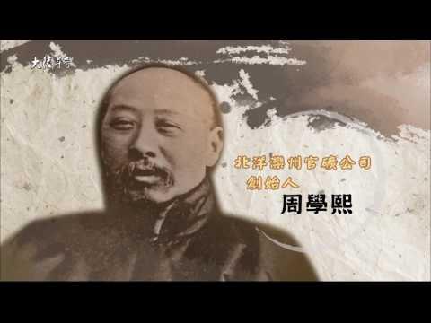 台灣-大陸尋奇-EP 1557-一城風華滿絕藝(十七)