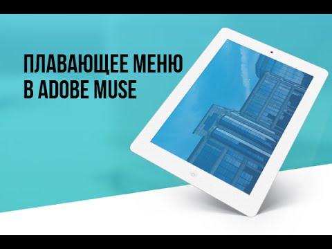 Создание плавающего меню в Adobe Muse - Фильмы, передачи, видеоролики из ютуба - на русском и без рекламы