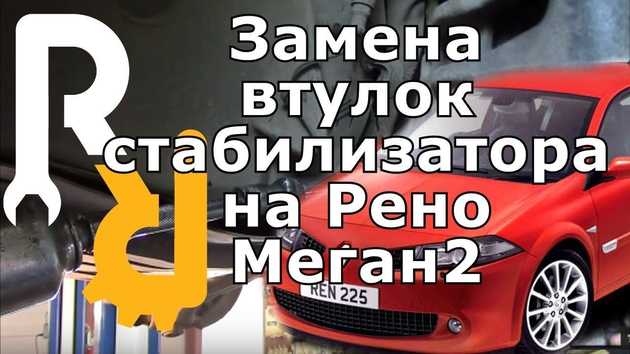 Замена втулок стабилизатора рено меган 2 своими руками видео