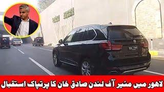 Download video Mayor London Sadiq Khan reaches Lahore via Wagah | 24 News HD
