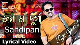 Joy Ma Durga || by Sandipan | Bangla Song 2017 | Lyrical Video | ☢☢Official☢☢