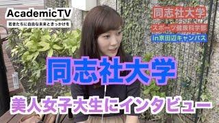 【同志社大学】駅前にいた可愛い人にインタビュー!!