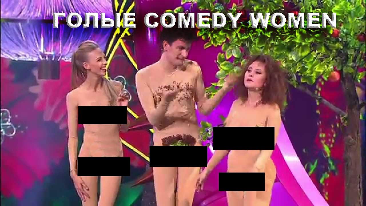 Обнаженные Фотографии Из Comedy Woman