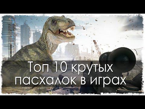 Топ 10 крутых пасхалок в играх (часть 2)