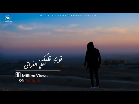 Download Lagu قوي قلبك علي الفراق - احمد خالد 2020   Ahmed Khaled.mp3