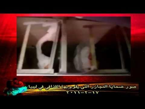ثورة ليبيا وماذا فعل القذافي بالشعب الليبي libya