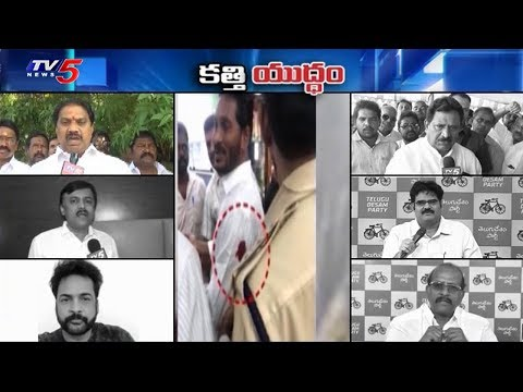 War Of Words Between AP Political Parties Over Attack On Jagan | TV5News