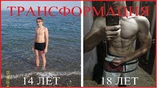 КРУТАЯ Трансформация тела за 4 года 14-18 Лет