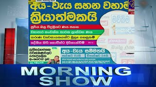Siyatha Morning Show | 11 .12.2020