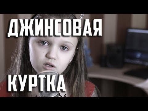 ДЖИНСОВАЯ КУРТКА  |  Ксения Левчик  |  cover MARY SENN ( Мэри Сэнн )
