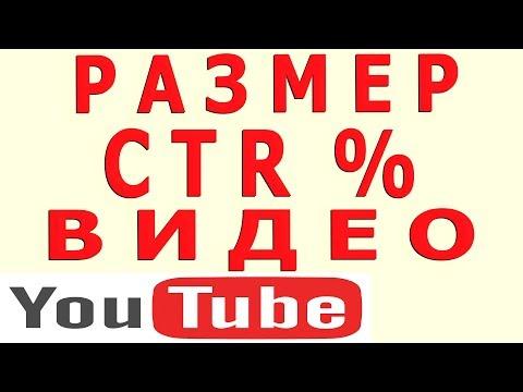 Показатель ctr для значков видео, сtr значков, ctr на Ютубе