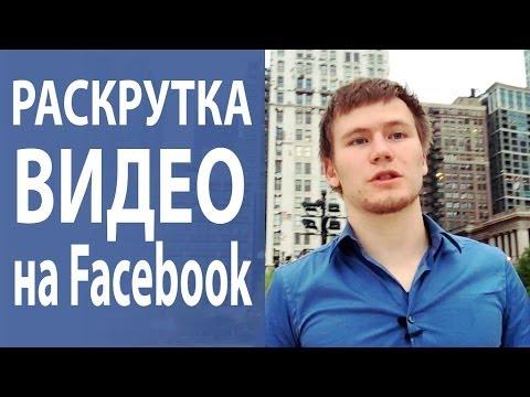 Как продвигать видео? Как продвигать видео в YouTube через Facebook? [Академия Социальных Медиа]