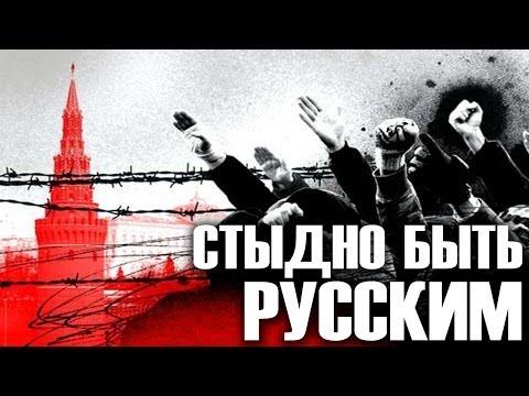 Путин в ярости. Стыдно быть русским (запрещенное в России видео).