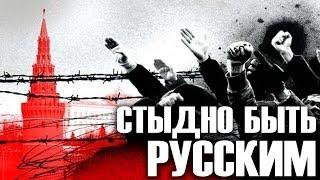 Стыдно быть русским (запрещенное в России видео).