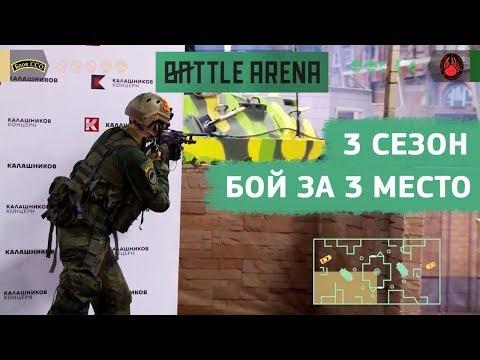 [3 сезон] 3 место || ШОК против БЛОК ССО || от первого лица || BattleArena