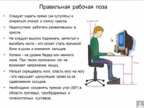 Техника безопасности при работе за