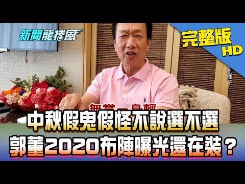 台灣-新聞龍捲風-20190913 郭董悲壯式退黨得反效果? 中秋不說選不選「2020布陣」曝光還在裝?