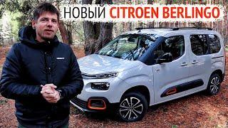 Citroen Berlingo 2019, для путешествий то, что надо!