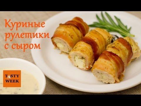 Новогодний рецепт: КУРИНЫЕ РУЛЕТИКИ с сыром