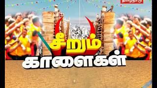 Alanganallur Jallikattu | 2018 | News18 Tamil Nadu