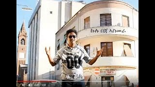 "Maico Records New Eritrean Song ""ኩሉ በጃ ኣስመራ"" By Tesfai Mengesha 