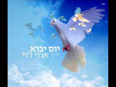אתי לוי יום יבוא Eti Levi