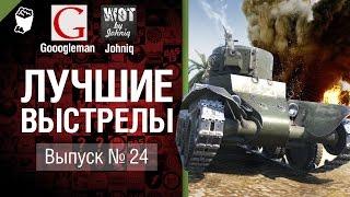 Лучшие выстрелы №24 - от Gooogleman и Johniq [World of Tanks]