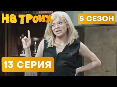 На троих - 5 СЕЗОН - 13 серия - НОВИНКА | ЮМОР ICTV