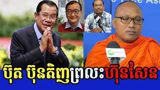 RFA Khmer Radio News, 25 June 2019, Khmer News Today, Cambodia Hot News,Khmer Hot News