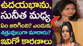 Why Singer Suneetha And Anchor Udayabhanu Are Enemies | Celebrity News | Tollywood Gossips | Taja30