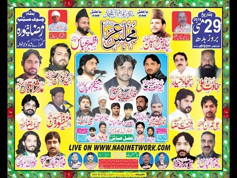 29 May 2019 Live Majlis e Aza Chowk Hussaniya Ramzan Pura Gujranwala.. (NaqiNetwork LIve.)
